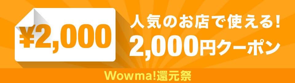Wowma!還元祭「2000円OFF」クーポン