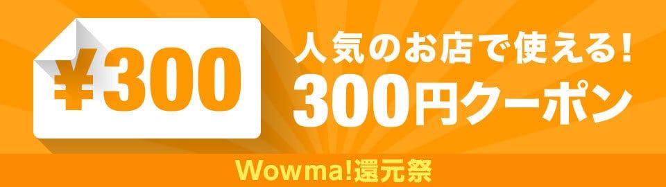 Wowma!還元祭「300円OFF」クーポン