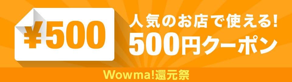 Wowma!還元祭「500円OFF」クーポン