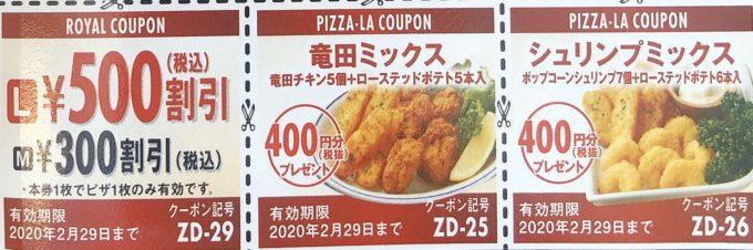【チラシ限定】ピザーラ「サイドメニュー」割引クーポン