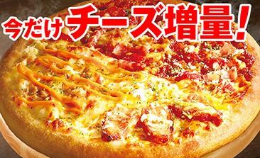 【期間限定】ピザハット「チーズ増量」キャンペーン