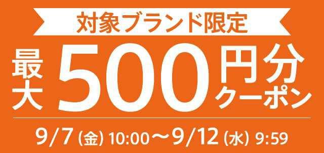 【期間限定】Wowma! Brand Square「最大500円OFF」クーポン