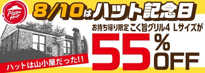 【8月10日限定】ピザハット「55%OFF」ハット記念日キャンペーン