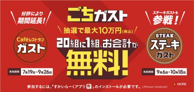 【期間限定】ガスト「20組に1組無料」キャンペーン