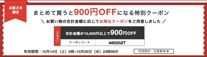 【期間限定】ロハコお詫び「900円OFF」特別クーポン
