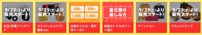 Wowma!還元祭「最大2000円OFF」スペシャルクーポンWowma!還元祭「最大2000円OFF」スペシャルクーポン