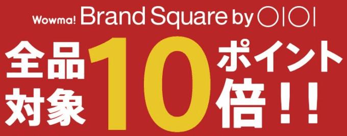 【先着限定】Wowma! Brand Square「最全品ポイント10倍」割引クーポン