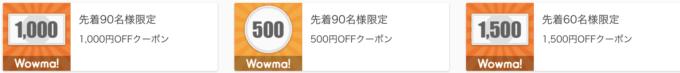 【数量限定】スイーツ・お菓子「最大1000円OFF」クーポン