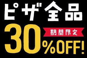 【期間限定】ドミノピザ「ピザ全品30%OFF」割引クーポンコード