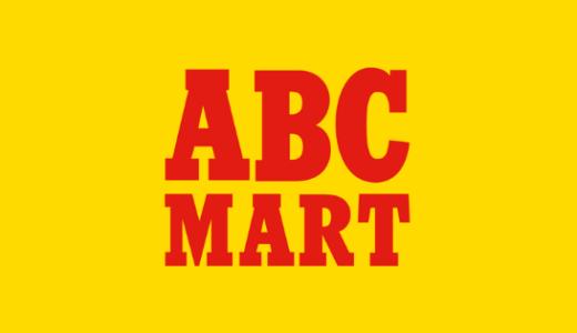【最新】ABCマート割引クーポンコード・セールまとめ
