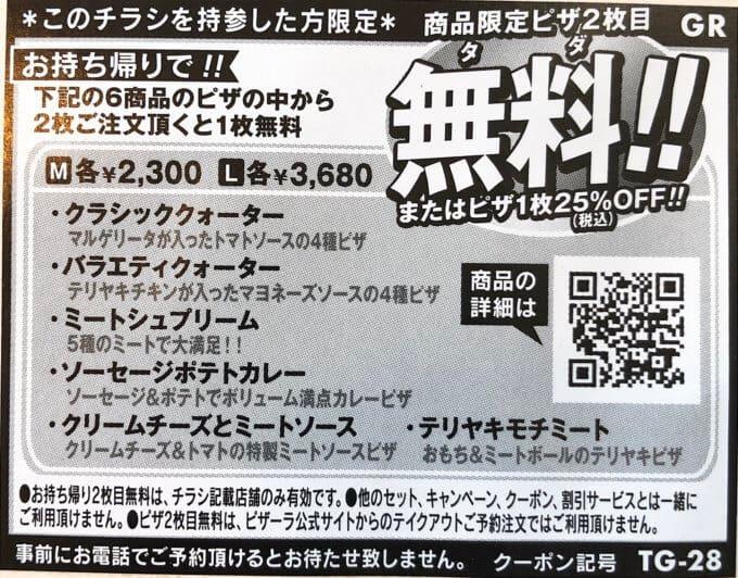 【お持ち帰り限定】ピザーラ「2枚目無料・25%OFF」クーポン