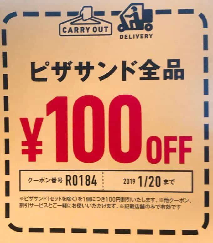 【期間限定】ドミノピザ「ピザサンド全品100円OFF」割引チラシクーポン