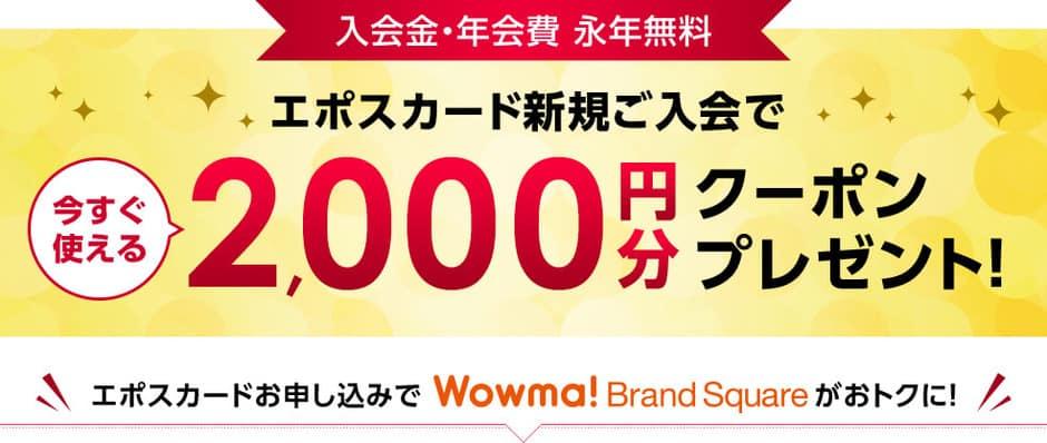【エポスカード新規入会特典】Brand Square「2000円分」クーポンプレゼント
