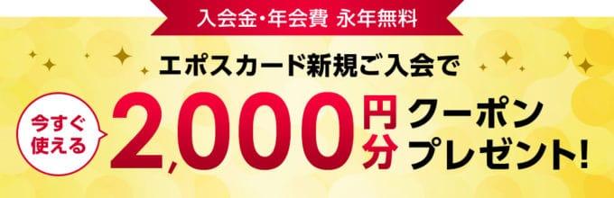 【エポスカード新規入会限定】au PAYマーケット(旧Wowma!)BrandSquare「2000円分」割引クーポン