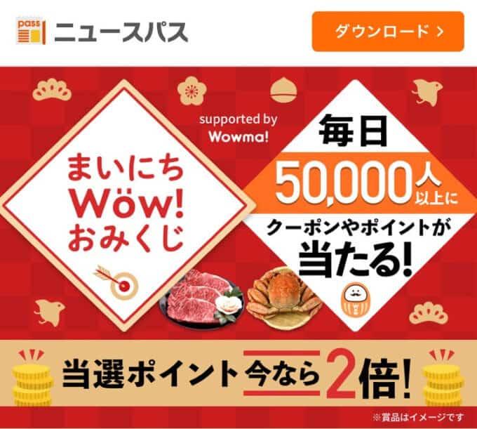 【ニュースパス限定】Wowma!「毎日5万人以上当たるクーポン・ポイント」無料おみくじ
