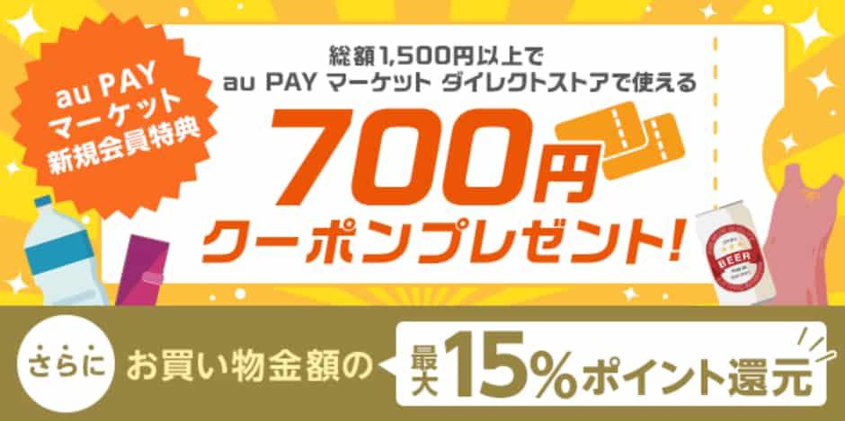 【新規会員登録限定】au PAYマーケット(旧Wowma!)「700円OFF+最大15%ポイント還元」割引クーポン