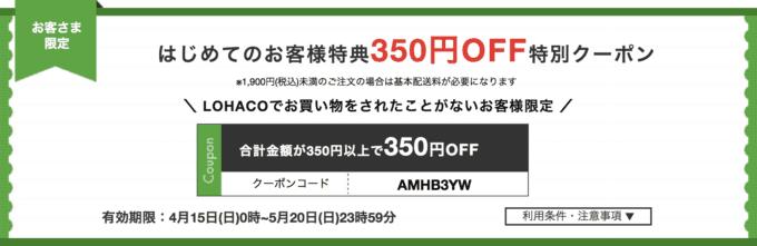 【期間限定】ロハコ初めてのお客様特典「350円OFF」特別クーポン