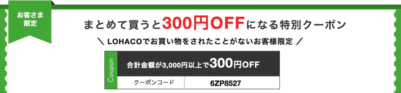 【期間限定】「300円OFF」特別クーポン