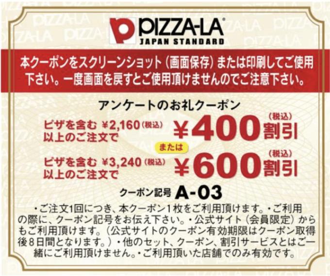 【アンケート限定】ピザーラ「¥400円割引・¥600円割引」プレゼントクーポンコード