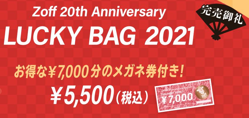 【新春福袋限定】zoff(ゾフ)お年玉「7,000円OFF」割引クーポン