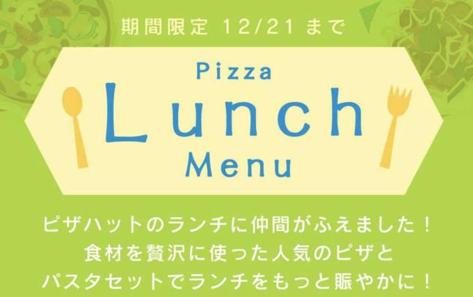 【期間限定】ピザハット「ランチメニュー」激安キャンペーン