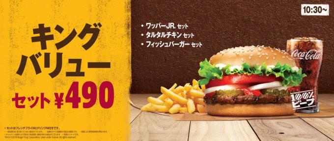 【期間限定】バーガーキング「バリューセット¥490」キャンペーン