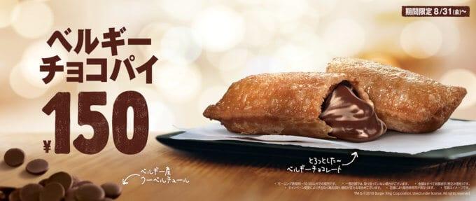 【期間限定】バーガーキング「ベルギーチョコパイ¥150」キャンペーン