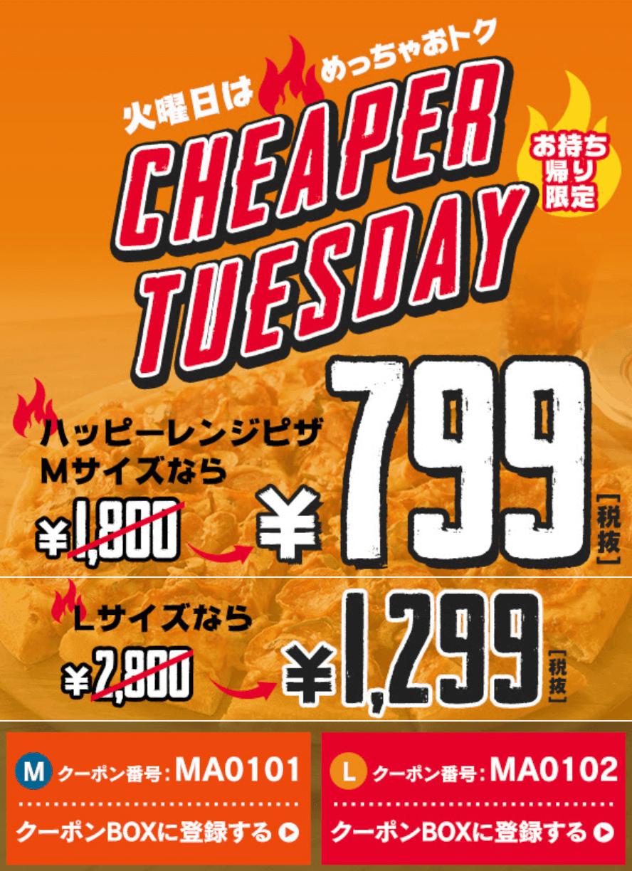 【火曜日・お持ち帰り限定】ドミノピザ「CHEAPER TUESDAY」キャンペーン