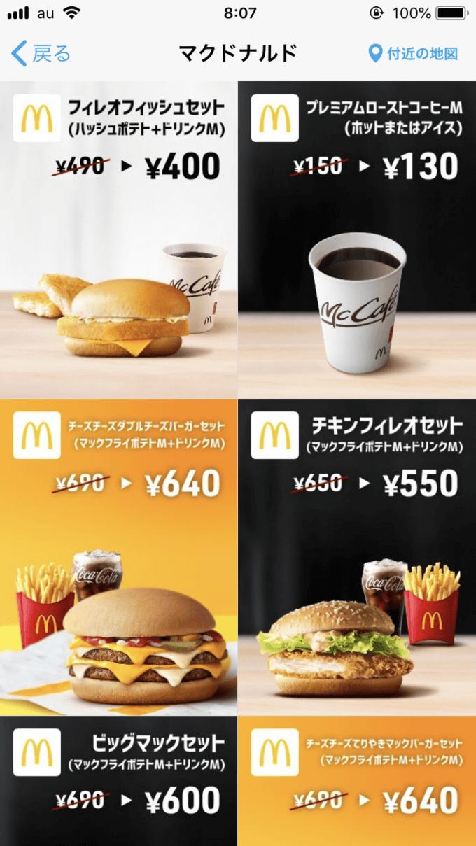 【スマートニュース限定】マクドナルド「アプリ」割引クーポン
