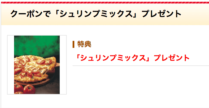 【デイリーPlus限定】会員優待「シュリンプミックス」クーポン