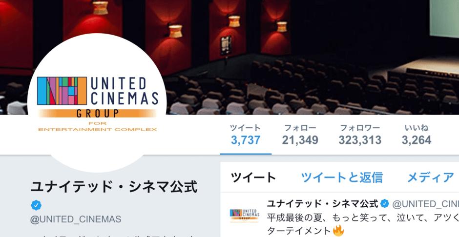 【SNS限定】Twitter「各種プレゼント」キャンペーン