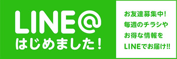 【店舗限定】LINEお友達登録「5%OFF」クーポン