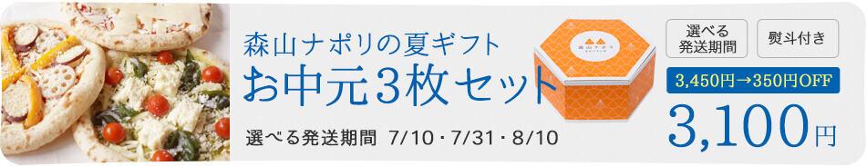 【期間限定】森山ナポリ夏ギフト「お中元3枚セット」キャンペーン