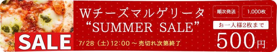 【先着1000名限定】森山ナポリ「Wチーズマルゲリータ500円」スーパーサマーセール