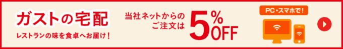 【持ち帰り・宅配限定】すかいらーく「5%OFF」クーポンキャンペーン