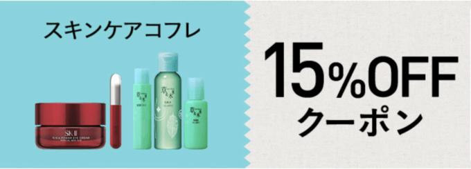 【期間限定】スキンケアコフレ「15%OFF」クーポン