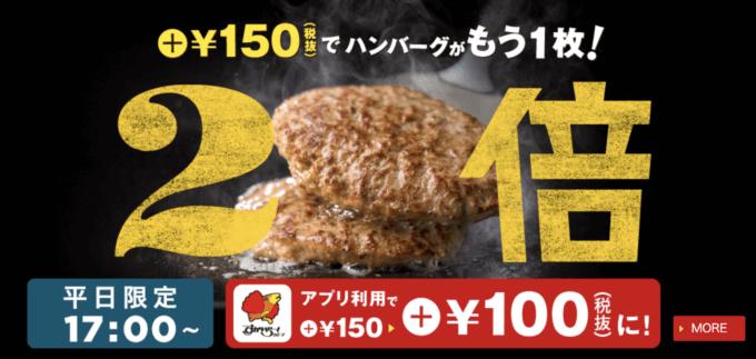 【期間限定】ガスト「ハンバーグ2倍」キャンペーン