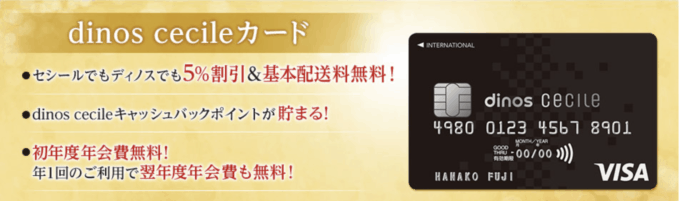 【dinos cecileカード限定】セシール「5%OFF&送料無料」割引優待サービス