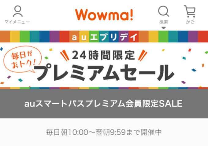 【24時間限定】Wowma!「auエブリデイ プレミアムセール」auスマートパスプレミアム会員限定セール