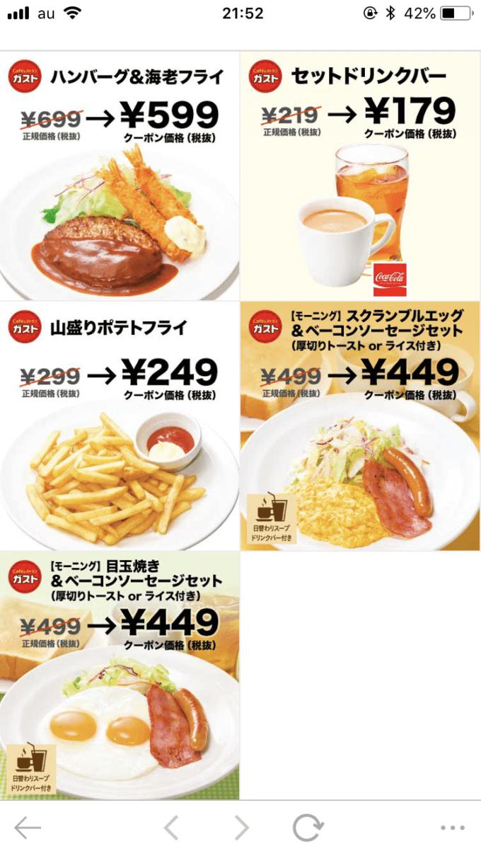 【アプリ限定】グノシー「ガスト割引」クーポン