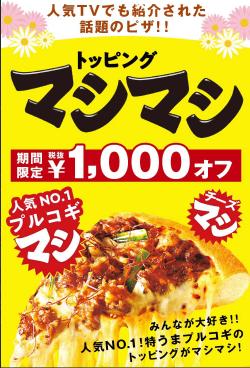 ピザハット「1000円OFF」トッピングマシマシキャンペーン