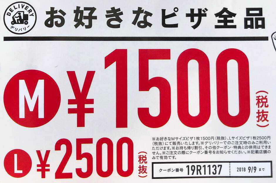 ドミノピザ全品「Mサイズ1500円・Lサイズ2500円」クーポン