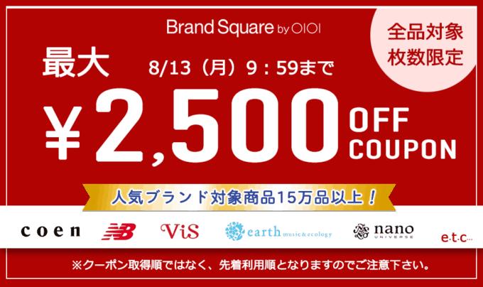 【対象ブランド限定】Wowma! Brand Square「最大2500円OFF」クーポン