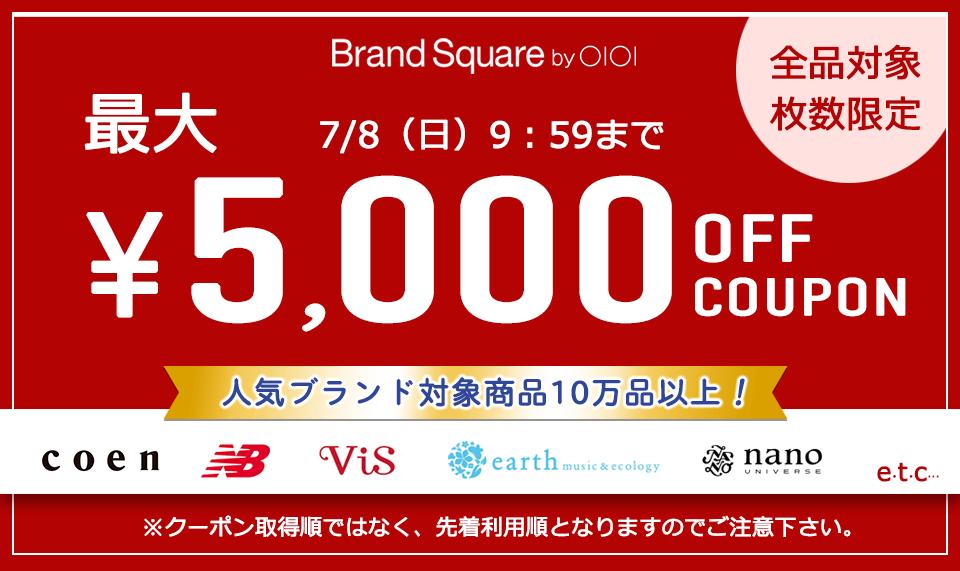 【先着限定】Wowma! Brand Square「最大5000円OFF」割引クーポンプレゼント
