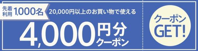 【枚数限定】Wowma! Brand Square「最大4000円OFF」クーポン