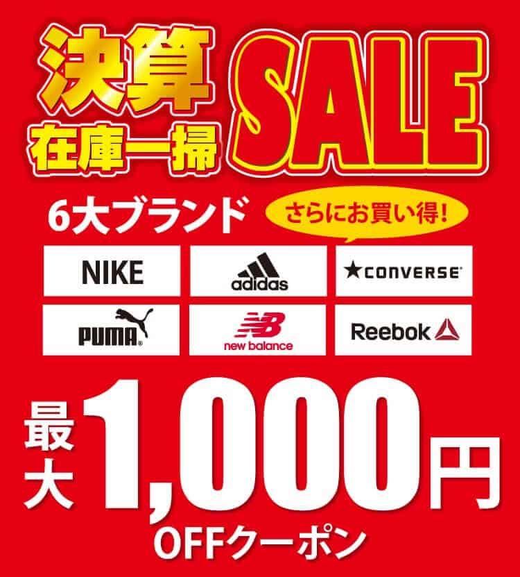 【期間限定】決算在庫一掃「最大1000円OFF」クーポン