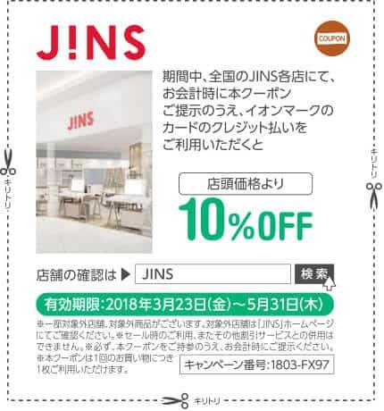 【イオンカード】JINS「10%OFF」クーポン