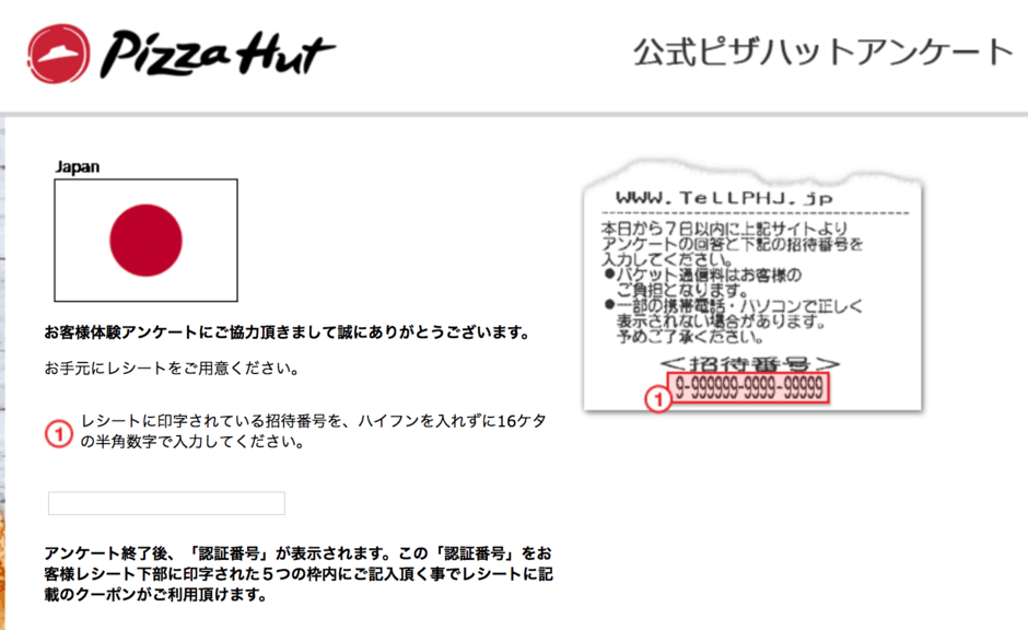 【アンケート特典】ピザハット「焼きたてポテト/チキンナゲット」併用可能 最強クーポン