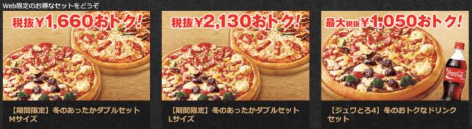 【WEB限定】ピザハット「最大3500円OFF」お得なセット