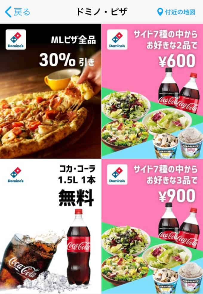 【アプリ限定】ドミノピザ「スマートニュース」無料・割引クーポンコード番号